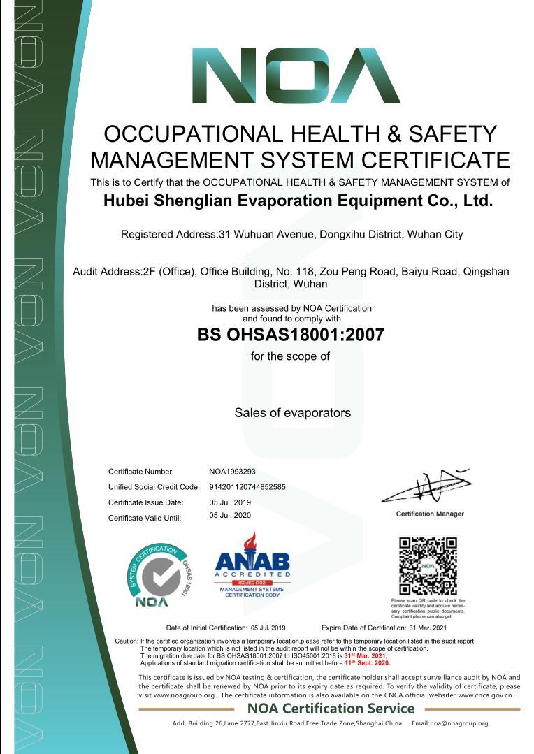 职业健康安全管理
